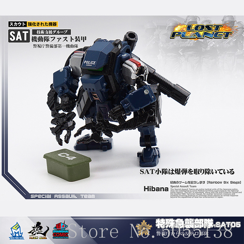 MFT SAT09 Special Assault Team Robot Figure New