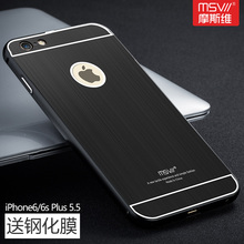 100% original msvii high end metal frame brushed PC back case for iphone 6 plus for iphone 6s plus updated version full tracking