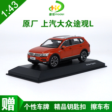TIGUAN L New 2017 1:43 car model VW SUV simulation Volkswagen diecast boy gift Toy box Original alloy Off-road orange