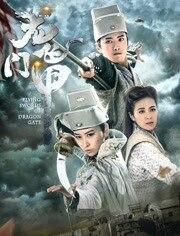 龙门飞甲电视剧版