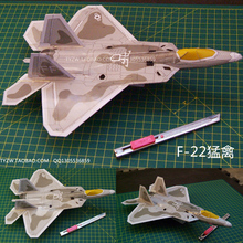 F22 Raptor stealth fighter aircraft military dimensional paper model toy simple version(China)