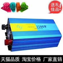 3000W Watts Peak Real 1500W 1500 Watts Power Inversor 12V DC to 220V AC for solar panel Inverter+ Free shipping
