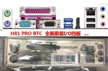 New I/O shield back plate of motherboard for Asrock H81 Pro BTC just shield backplate Free shipping