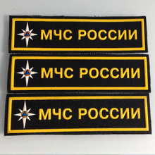 1Pcs Russian emergency department chest patches cloth pvc badges tactical morale patches for cap bag jackets military patch(China)