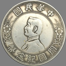 Birth Of Republic Of China 1927 Sun Yet Sen Memento Dollar 6 Pointed Stars 90% Silver Copy Coin(China)
