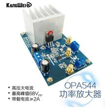 Power amplifier high voltage high current OPA544 module 68V peak 2A current motor drive
