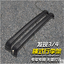Car Aluminum Roof Rack Rail Bar baggage luggage bar For Land Rover Discovery 3/4 LR3 LR4 (With Lock)