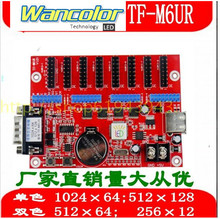 Big U-disk+Serial Port RS232 LED display controller card TF-M6UR(TF-M3U) for single / Two color Led panel(China)
