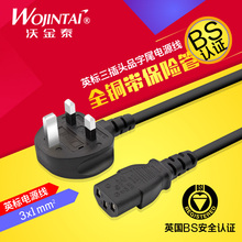 13A English. Power Cord Product Suffix 3x1 Square Three British Hole British Standard Bring Insurance Tube Computer Desktop(China)
