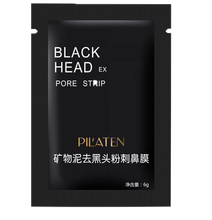 PILATEN Face Care Facial Clay Mask Strips Cleaner Nose Pore Blackhead Acne Remover Mask 1PCS