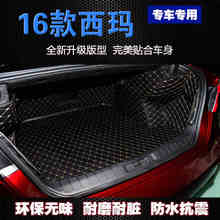 custom fit car cargo mat car trunk mat for nissan maxima 2016 2017 5d cargo liner