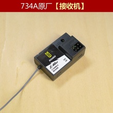 2.4Ghz Receiver Huanqi HQ734 734A 734 Mice King 1:16 Mountain Bigfoot Off-road buggies Car Truck Rc Racing Spare Parts