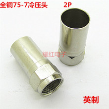 1pcs Full Copper Inch 75 7 Cold Pressure Head F Head 7 Joint Connector Cable Joint Connect Plug-in Unit