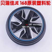 Children electric car plastic tire baby motorcycle tires rc car tires and wheels