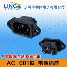 AC-001 iron AC  outlet switch socket product word multifunctional industrial socket switch