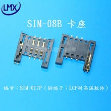 Free shipping 30pcs/lot SIM KLB LD501 8B card connector copper terminal LCP high temperature resistance