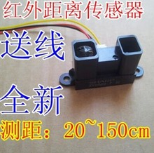 GP2Y0A02YK0F 2Y0A02 Sharp Infrared Proximity Sensor detect 20-150cm Distance Long Range Free shipping