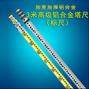 3M rule for laser level<br><br>Aliexpress