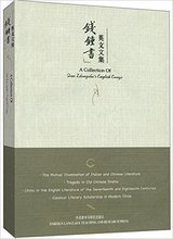 A Collection of Qian Zhongshu's English Essays(China)