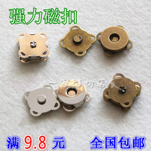 1.0-1.4CM hand-sewn plum-shaped green bronze, silver, gray, strong magnetic buckle button 1set/pack