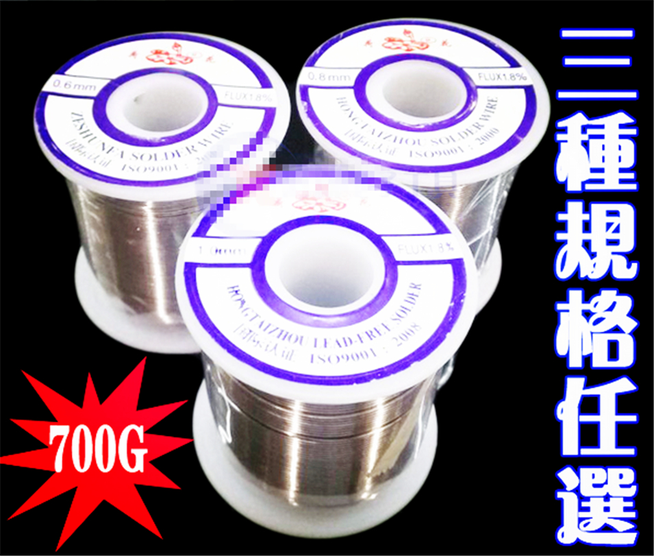 Free Shipping 63SN/37PB FLUX 1.8% Solder wire/ Welding Wires/Solder Flick/tin wire Electric soldering iron Welding 0.8mm 700g<br>