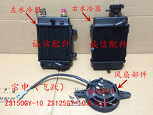 zongshen 150cc motorcycle engine zs150gy-10 zs125gy 125cc water box oil cooler radiator cooling system(China)