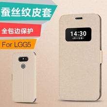 2016 New Phone Cases Double open the window Flip pu Leather For Coque LG G5 Case Cell Phone Holster For Fundas LG G5 Cover case
