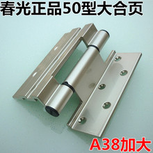 Spring card type 50 Aluminum Alloy increase A38 flat open window hinge hinge for door and window color aluminum doors and window
