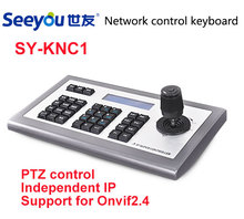 Seeyou PTZ control Independent IP Support for Onvif2.4 Network Smart Dome Control Keyboard(China)