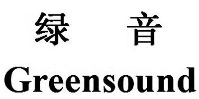 GreenSound