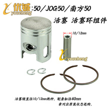 NF50 QJ50QT Moped Piston with Ring set QJ50 Scooter Engine 2 stroke JOG50 Piston Pin 10mm or 12mm leave message