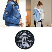 1 pc Clothing Patches UFO Alien Flying Saucer Sew Iron On Embroidery Patch Applique For Clothing Badge Bag Hat DIY Apparel