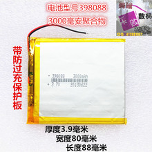 4080903000 Ma polymer batteries, MID batteries, tablet computers, batteries, built in batteries Rechargeable Li-ion Cell