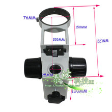 Stereo microscope focusing bracket lens lifting bracket adjusting mechanism 76MM stereo lens bracket(China)