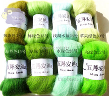 home decor needlework Wool felt poke fun handmade diy material wool article green 5 system ,10g/piece ,8piece/lot Free shipping(China)