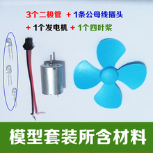12v wind power generation model diy development design maximum 20v generator motor