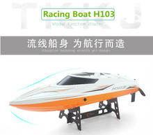 New super large remote control boat H103 2.4G 44cm 150M water cooling recharge electric RC high speed boat speedboat kids RC toy