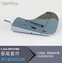 Buy Vertical tail wing Freewing Flight Line 1.6m Spitfire rc plane model for $24.90 in AliExpress store