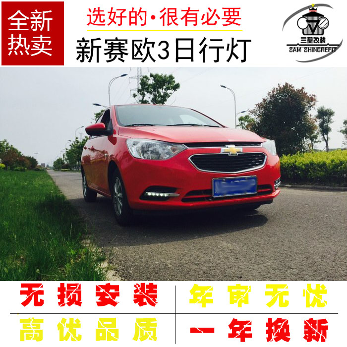 new led drl daytime running light for chevrolet chevy sail  2014-2015 with dimmer function<br><br>Aliexpress