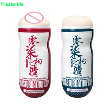 Please Me Male Masturbator Cup Artificial Vagina real pussy Pocket pussy Juguetes sexuales para hombres adult Sex Toys For men(China)