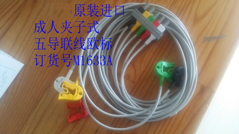 FOR PH Adult Clip-Type Split Five-Lead Line European Standard Order No. M1633A Original