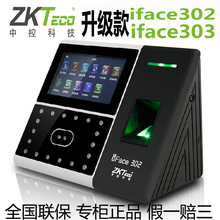 ZKTeco iface302 Face Fingerprint Biometric Technology Face Recognition Machine Linux System FaceCode PC access control software(China)