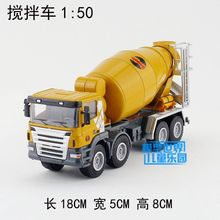 Boy Gift 18cm 1:50 delicate cement mixer engineering van alloy model home collection children toy