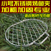 Outdoor Barbecue Grill Accessories Clip Stainless Steel Fish Bake Net High Quality Multifunctional Barbecue Grill