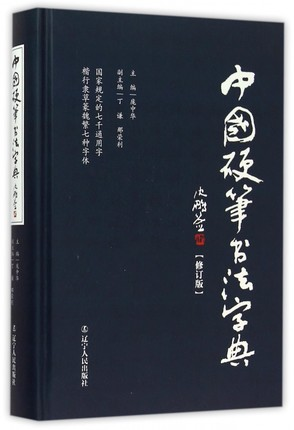 Chinese pen calligraphy dictionary book learning Chinese character tool book <br>