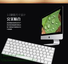 Silicone Desktop PC Magic Keyboard Cover Skin for APPLE Magic Keyboard 2 Wireless Rechargeable US version (2015 Latest Model)(China)