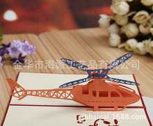Direct manufacturers helicopter 3D stereo hollow children birthday card creative paper can be customized LOGO
