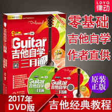 Chinese Guitar Self-Study Book The Best Guitar Study Book in China Include 2 DVDs(China)