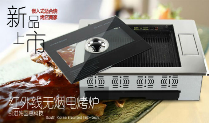 New arrival infrared electric oven electric BBQ grill bbq grill barbecue pan(China (Mainland))