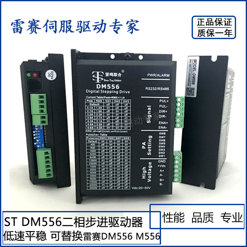 ST two-phase stepper motor driver DM556 two-phase stepper motor driver can replace Lei sai DM556<br>